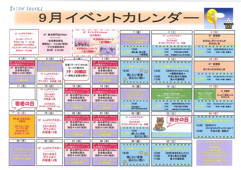 H29.9月イベントカレンダー.jpg