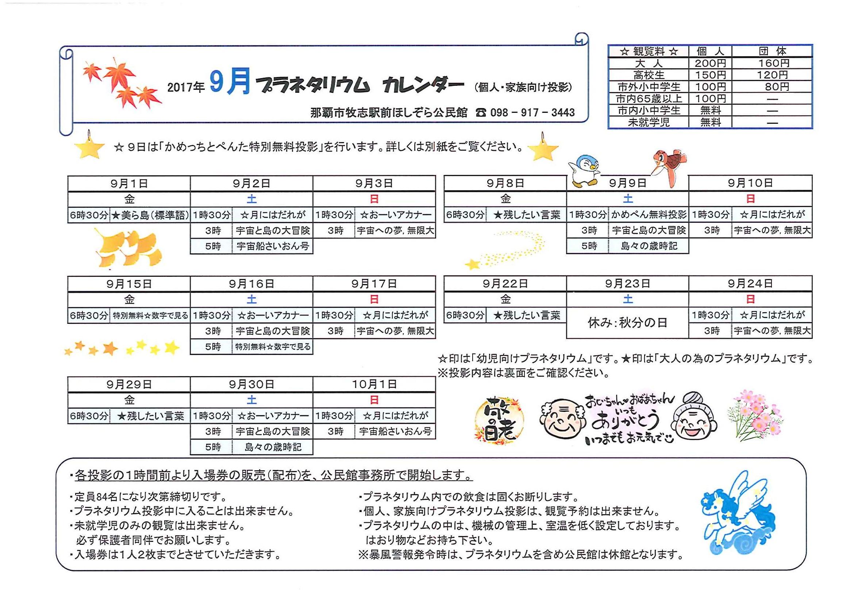 9月☆カレンダー.jpg